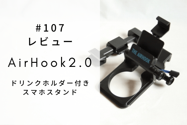AirHook2.0
