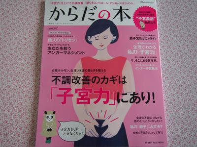 体の中からキレイになる子宮温活「からだの本 vol.02」