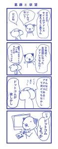 【4コマ】葛藤と欲望の魅惑的ドットコム