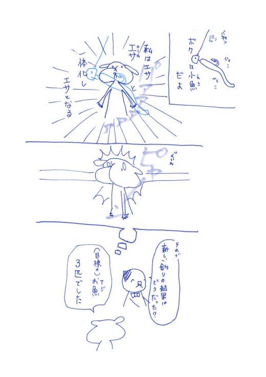 isoko fishing manga