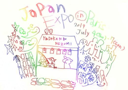 JapanExpo'20 HADAKANBONEZUMI