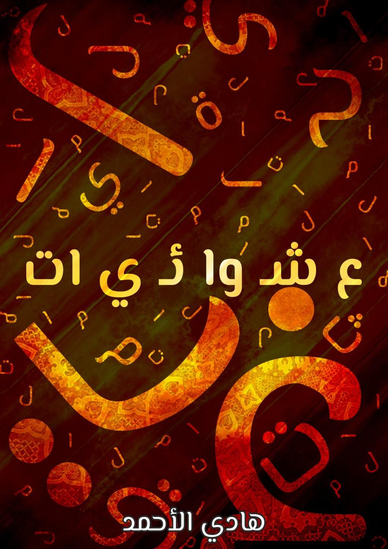 hadealahmad-com