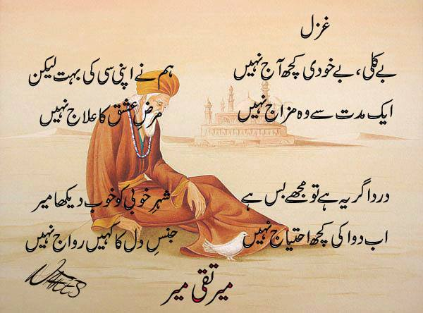 Islamic Quotes In Hindi Wallpapers Ghazal By Meer Taqi Meer Urdu Poetry