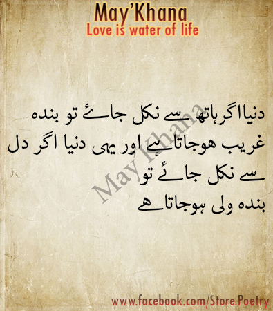 Heart Touching Quotes In Urdu Wallpapers Banda Wali Ho Jata Hai Urdu Poetry