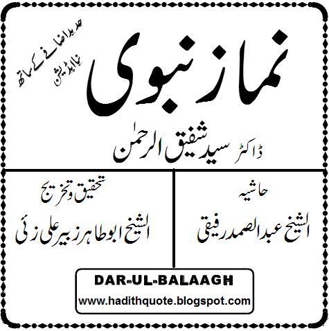 Namaz-e-Nabvi Urdu Book.pdf