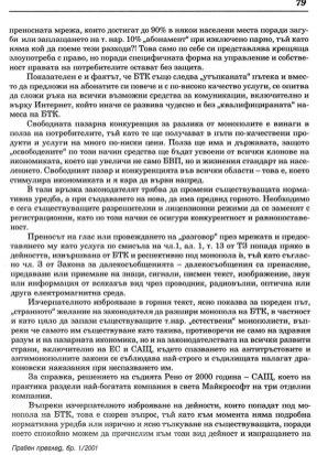 Praven-pregled-2001-2