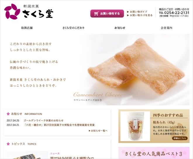 新潟米菓さくら堂Webサイト