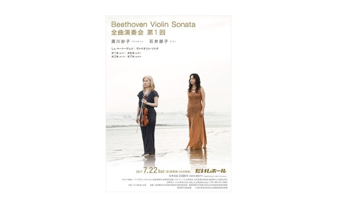 Beethoven Violin Sonata 全曲演奏会 第1回