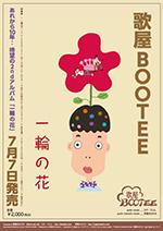 歌屋BOOTEE/一輪の花