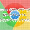 Chromeのブックマークを使いやすいようにカスタマイズしてみた