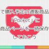 後で購入予定の通販商品は「Pocket」に商品ページを一時保存しておこう