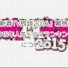 『新春TV放談2016』雑感:①「2015年人気ドラマランキング」について