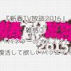 『新春TV放談2016』雑感:③「パネラーのオススメ」「復活して欲しいバラエティ」
