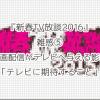 『新春TV放談2016』雑感:⑤「動画配信がテレビへ与える影響」「テレビに期待すること」