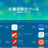 『Duet Display』などオススメ多数!iOSの仕事効率化アプリが期間限定で50%オフ!
