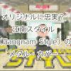 オリジナルに忠実?江南スタイル(Gangnam Style)のメタル・カバー