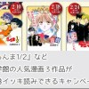 『らんま1/2』など、人気漫画3作品が全巻イッキ読みできるキャンペーン実施中