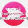 【Skitch】ドラッグ&ドロップしても画像が開けない場合の対処法