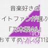 音楽好きのライトファンが選ぶ!『乃木坂46』おすすめソング11選