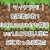 【マイクラPE】新要素多数!BlockLauncherも復活!ver1.2.0で個人的に気になった変更点