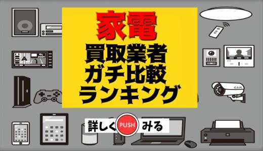 【買取おすすめ】家電の宅配買取業者ガチ比較ランキングトップ4【口コミ&評判】