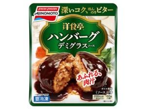 洋食亭のハンバーグ・デミグラスソース