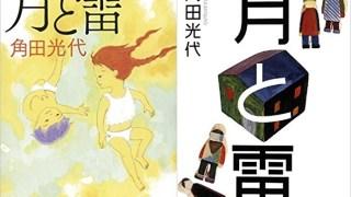 角田光代の『月と雷』、直子に圧倒されつつ泰子にいろいろ重ねる・・