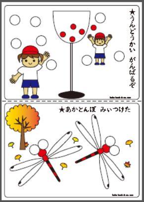 シール貼り_玉入れ-トンボ_color