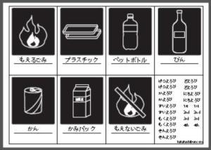ゴミの分別_黒白2