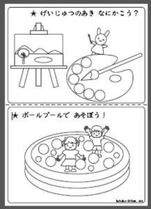 シール貼り_芸術の秋-ボール_塗り絵