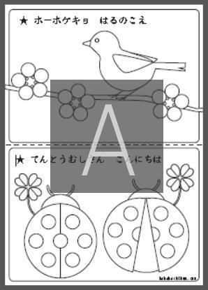 シール貼り_梅の花-てんとうむし_塗り絵