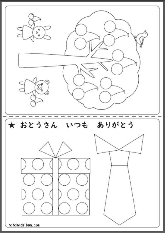 シール貼り_父の日-さくらんぼ_塗り絵