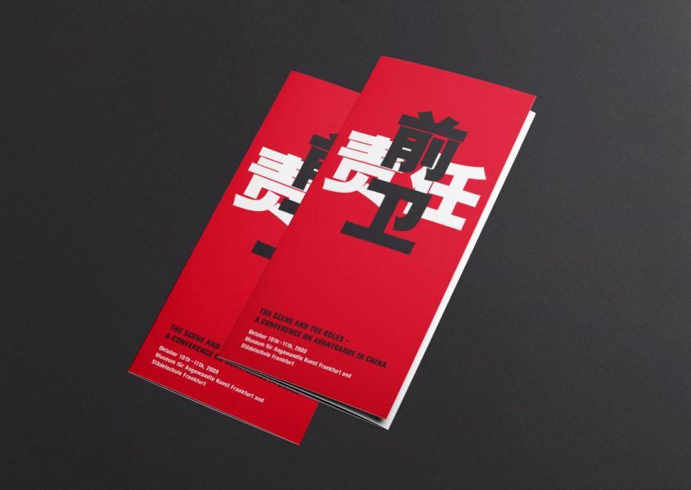 """Titeldeckblatt der Programmfaltblätter für """"The Scene And The Roles"""", die Konferenz zur Chinas Avantgarde."""