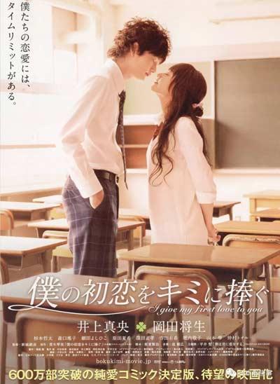 Drama Jepang Romantis Sedih : drama, jepang, romantis, sedih, Jepang, Romantis, Terbaik, Sepanjang, Masa,, Wajib, Tonton!