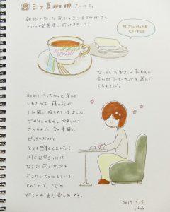 絵日記「三ツ豆珈琲さんに行った話」