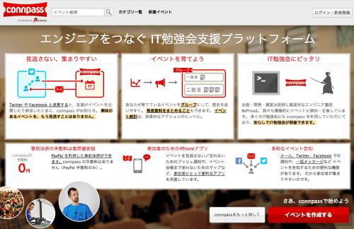 connpass紹介画像
