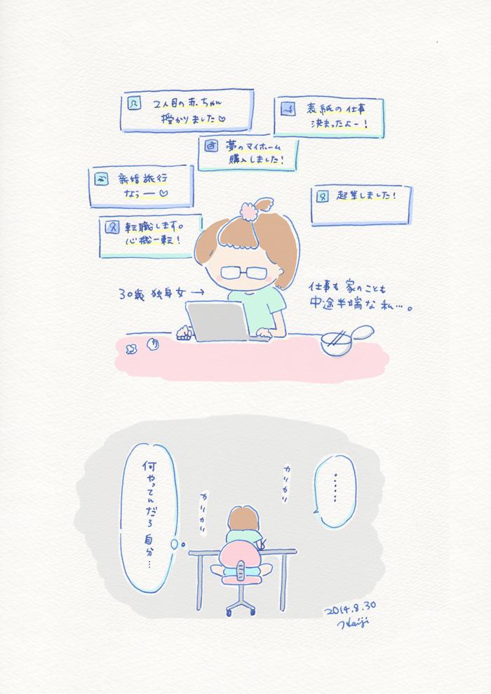 絵日記-日常-くらべてしまう話 イラスト