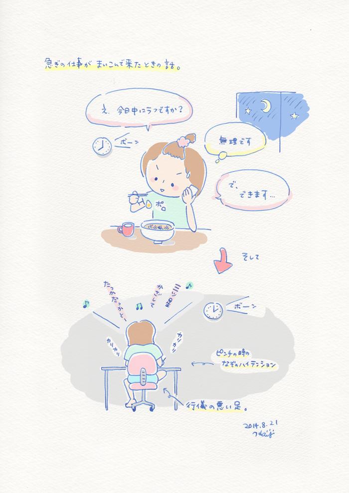 絵日記-日常-急ぎの仕事 イラスト
