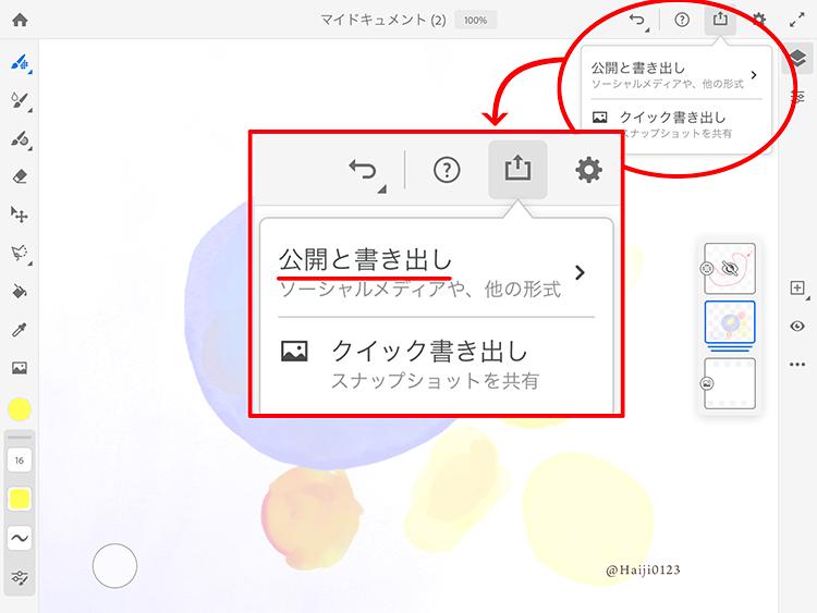 AdobeFresco-Haiji-Illustration09