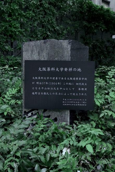 大阪薬科大学発祥の地の石碑