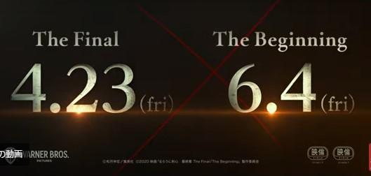 『るろうに剣心 最終章 The Final/The Beginning』