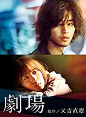 山﨑賢人, 松岡茉優主演「劇場」Blu-ray&DVDが発売