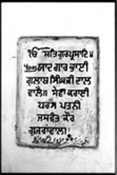 Rorhi Sahib Gurduara Emnadad by Chandan