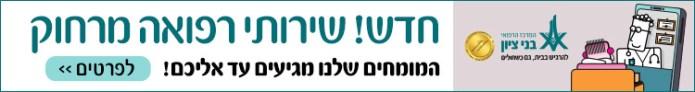 Bnei Zion - wide