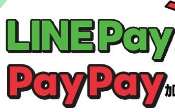 PayPayをご利用のお客様へ