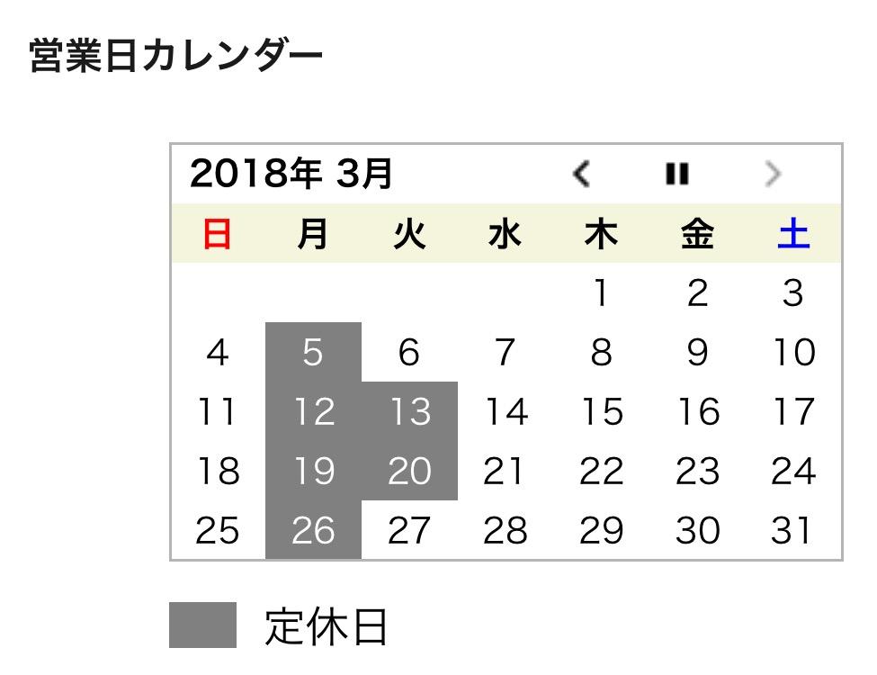 2018.03 定休日