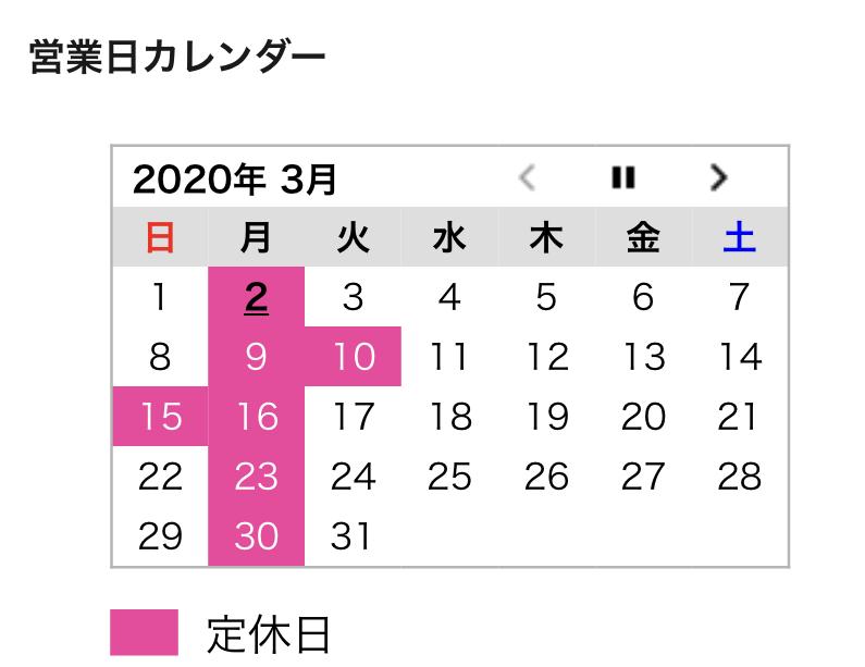 2020.03月の定休日