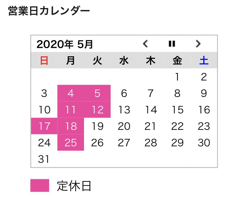 2020年5月の定休日【新型コロナ対応あり】