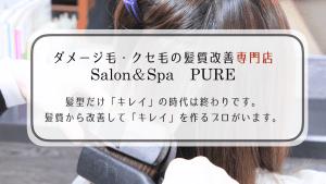 ダメージ毛・クセ毛の髪質改善専門店 Salon&Spa PURE