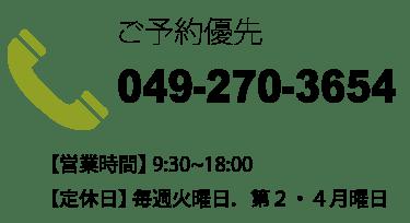 049-270-3654 【営業時間】9:30~18:00【定休日】毎週火曜日、第2・4月曜日